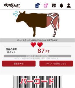 焼肉きんぐ公式アプリの会員証イメージ②