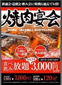 焼肉きんぐの焼肉宴会プラン②